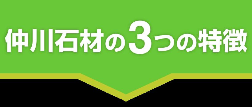 仲川石材の3つの特徴